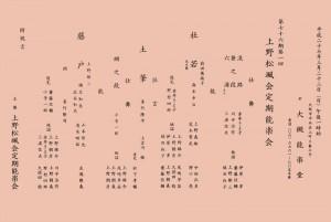 20150322otsuki1