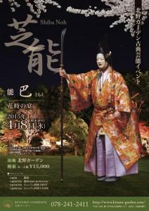 20150408kitano1