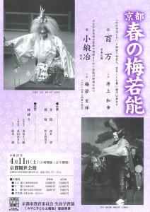 20150411kyokanze1