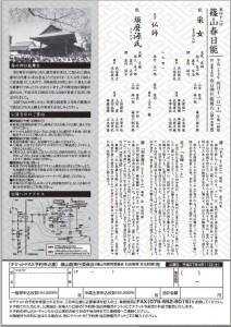 20150411sasayama2