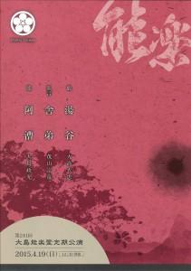 20150419fukuyama1