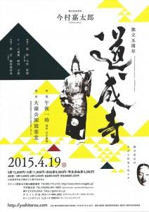 20150419ohori1