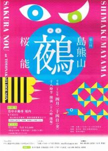 20150424shimakuma1