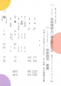 20150427kyokanze2