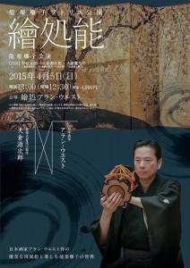 20150405edokoro1