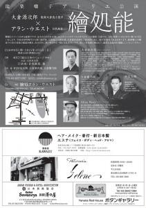 20150405edokoro2