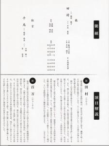 20150426fukui2