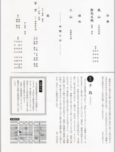20150426fukui3