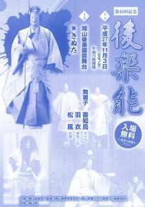 20151103okayama1