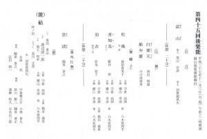 20151103okayama2