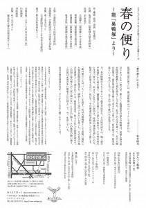 20151111harutayori2