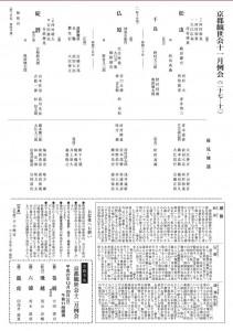 20151122kyokanze2