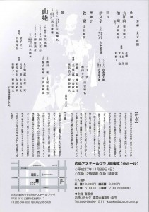 20151129hiroshima2
