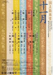 201511kokuritu1