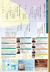 20151206choyokaikan2
