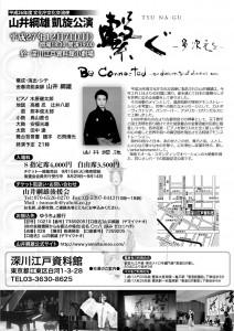 愛知県公演ちらし裏版下
