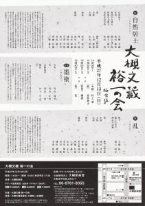 20151213otsuki2