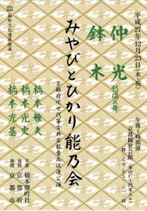 20151223kyokanze1