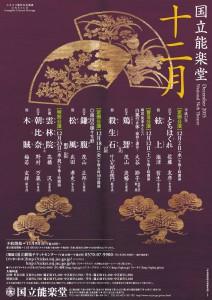 201512kokuritu1