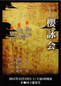 20151219kokuritsu1