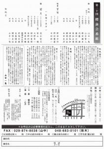 20151219kokuritsu2