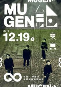 20151219mugen1