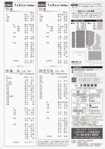 20160103otsuki2