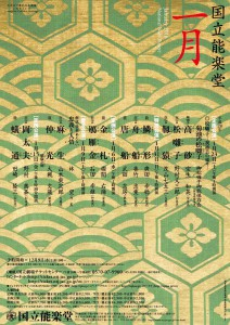 20160106kokuritsu1