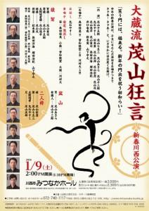 20160109kawanishi