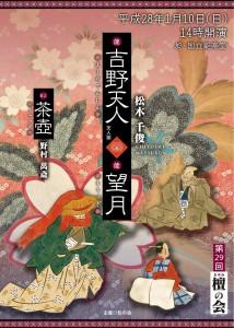 20160110kokuritsu1