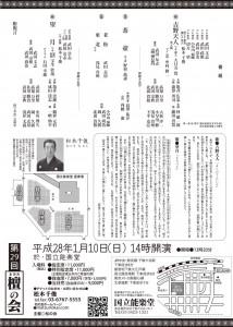 20160110kokuritsu2