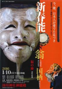 20160110minatogawa1