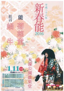 20160111ohori1