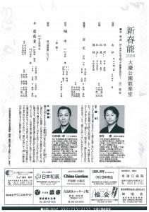 20160111ohori2