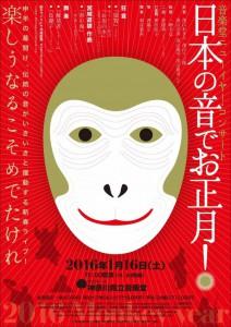 20160116kanagawa1