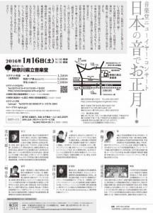 20160116kanagawa2