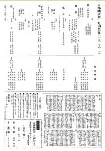 20160117kyokanze2