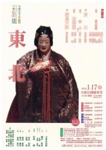 20160117ohori2