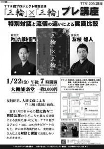 20160122otsuki