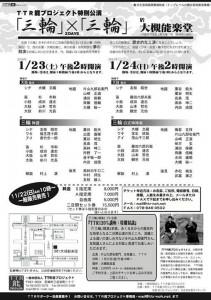 20160124otsuki2