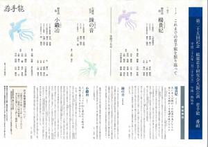 20160130otsuki2