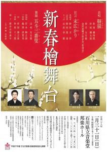 20160131ishikawa