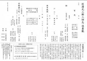 20160131kyokanze2