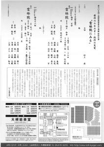 20160206otsuki2
