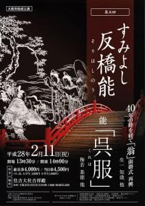 20160211sumiyoshi1