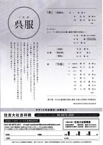 20160211sumiyoshi2