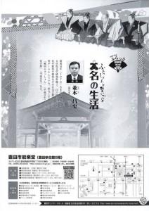 20160213toyada2