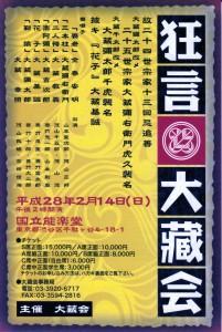 20160214kokuritsu1