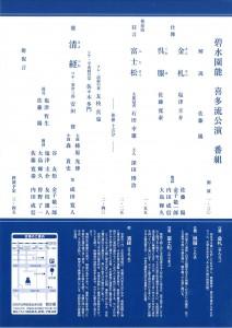 20160214shiroishi2