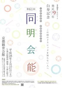 20160227kyokanze1